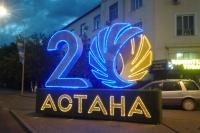 Украшение города Астана к 20-ти летию - Design Pro фото 1